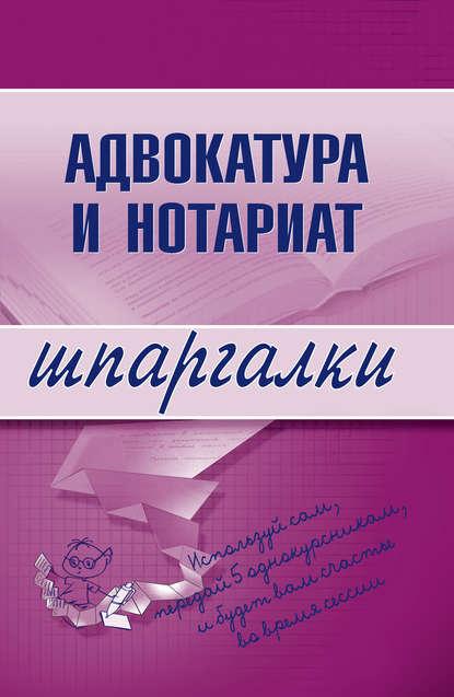 Группа авторов Адвокатура и нотариат группа авторов адвокатура и нотариат