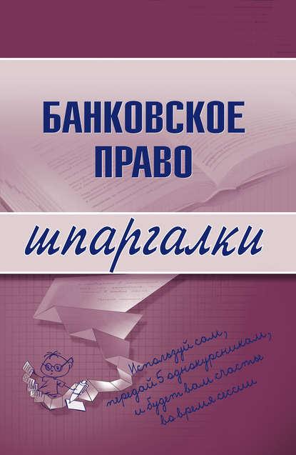 Группа авторов Банковское право