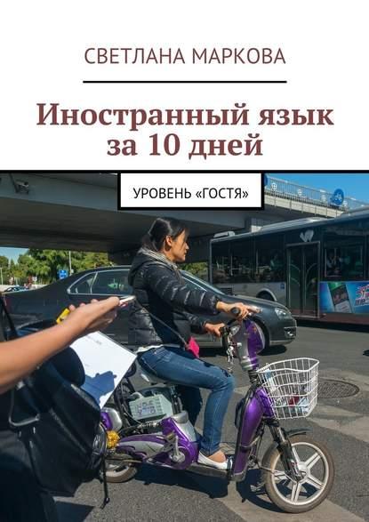 Светлана Дмитриевна Маркова Иностранныйязык за10дней. Уровень «Гостя»