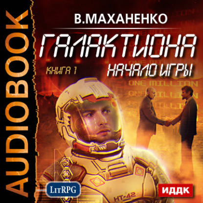Маханенко Василий Михайлович Галактиона обложка