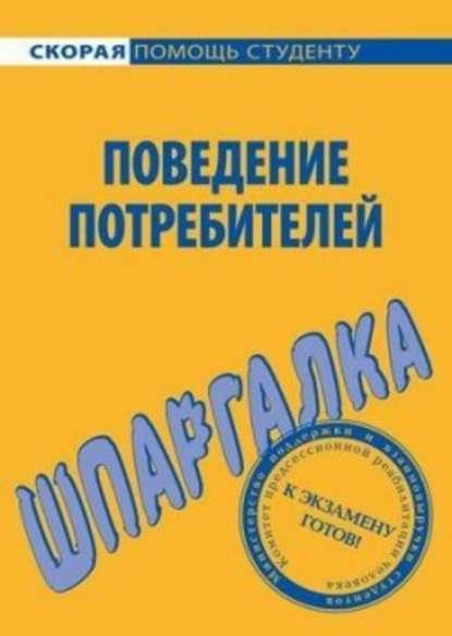 Елена Мазилкина Поведение потребителей. Шпаргалка алешина ирина поведение потребителей учебник