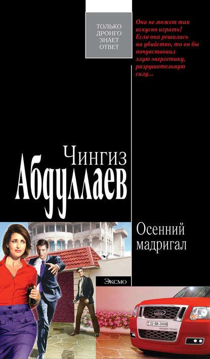 Абдуллаев Чингиз : Осенний мадригал