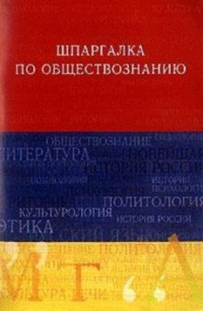 Анна Дмитриевна Барышева Обществознание. Шпаргалка недорого