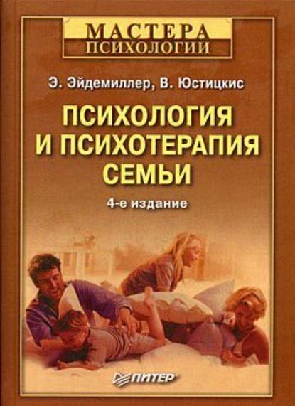 Эдмонд Эйдемиллер — Психология и психотерапия семьи