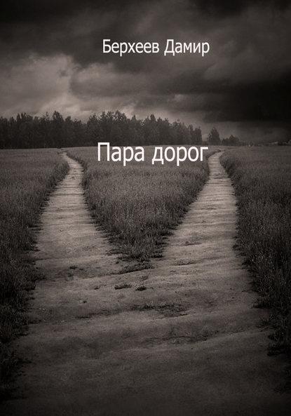 Дамир Берхеев Пара дорог