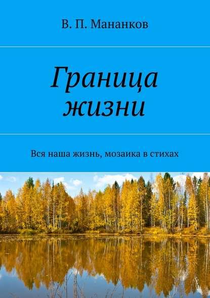 книга уровни жизни читать