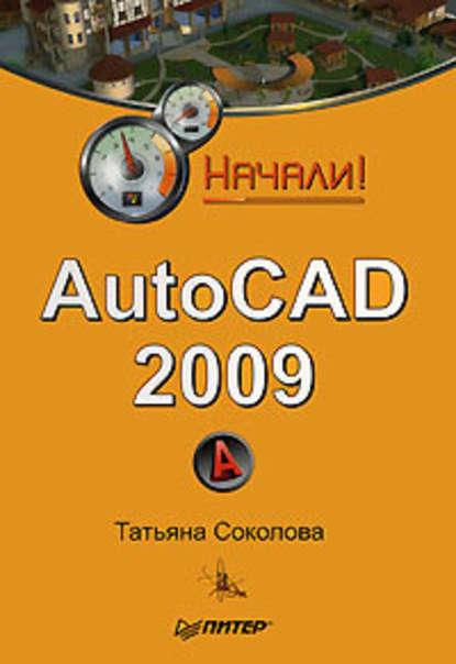 Татьяна Соколова AutoCAD 2009. Начали! autodesk autocad 1 год только