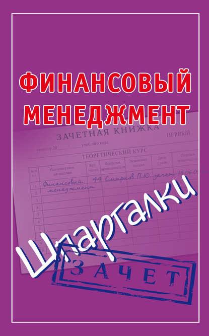 П. Ю. Смирнов Финансовый менеджмент. Шпаргалки деревяго и менеджмент риска и страхования ответы на экз вопросы