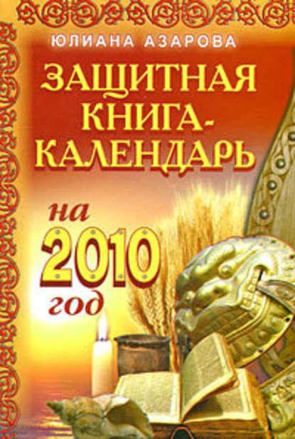 Защитная книга-календарь на 2010 год фото