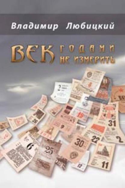 Владимир Любицкий Век годами не измерить (сборник)