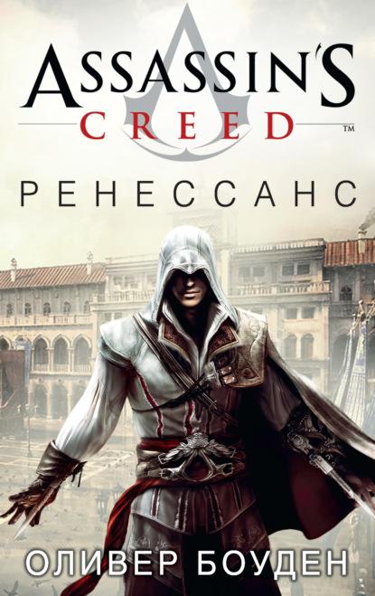 Оливер Боуден Assassin's Creed. Ренессанс