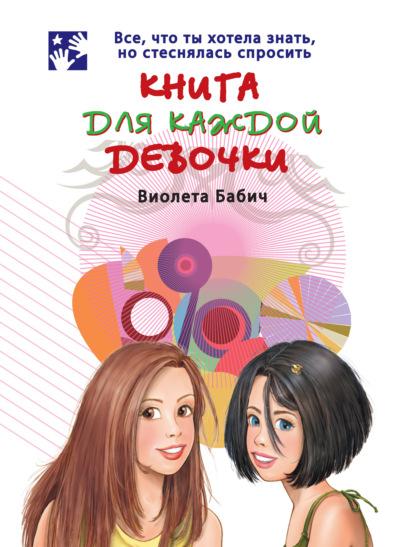 книга для девочек виолетта бабич читать