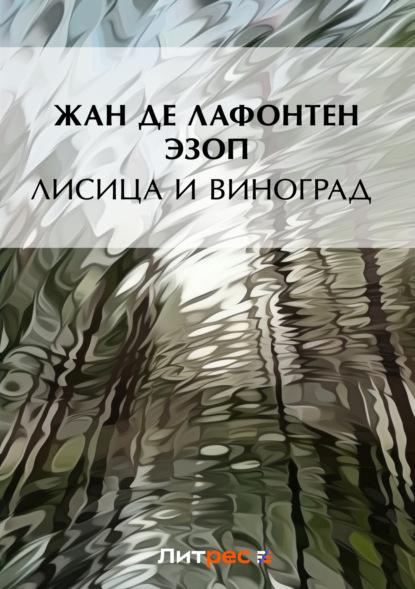 Эзоп — Лисица и виноград (сборник)