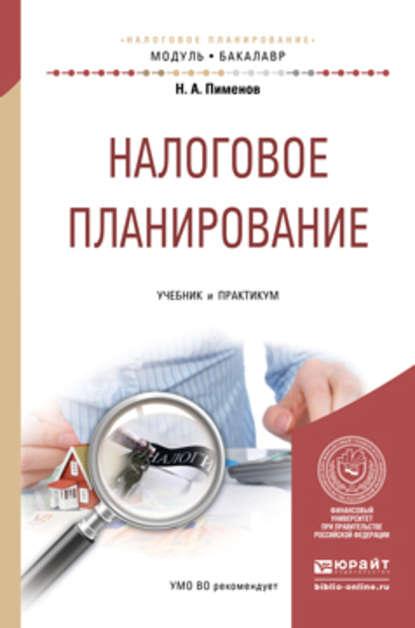 Налоговое планирование. Учебник и практикум для академического