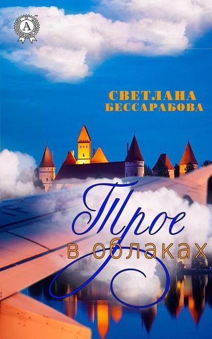 Светлана Бессарабова Трое в облаках