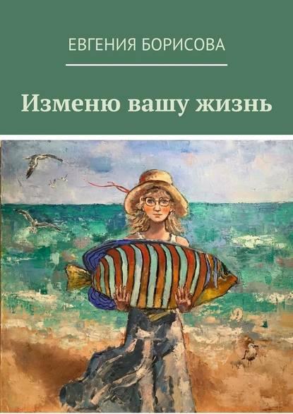 Фото - Евгения Борисова Изменю вашу жизнь 6 минут ежедневник который изменит вашу жизнь мятный