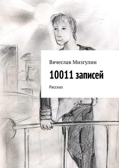 Вячеслав Владимирович Мизгулин — Макрокосмос. Роман про будущее