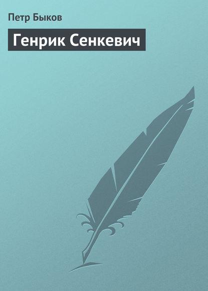 Генрик Сенкевич Петр Быков