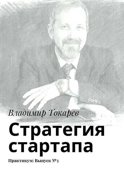 Владимир Токарев Стратегия стартапа. Практикум: Выпуск№3 недорого
