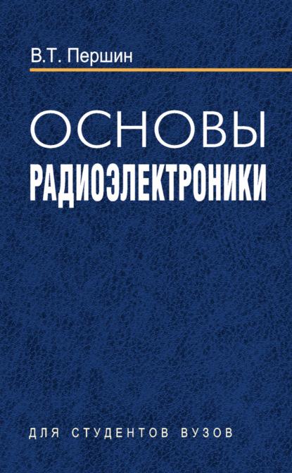 В. Т. Першин Основы радиоэлектроники в т першин основы радиоэлектроники