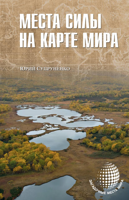Юрий Супруненко Места силы на карте мира