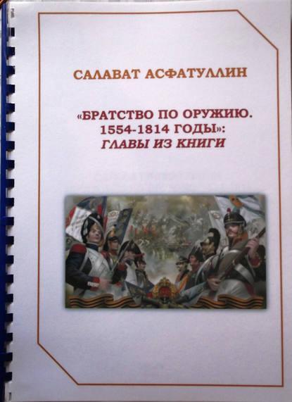 Салават Асфатуллин Братство по оружию. 1554-1814 гг. Главы из книги