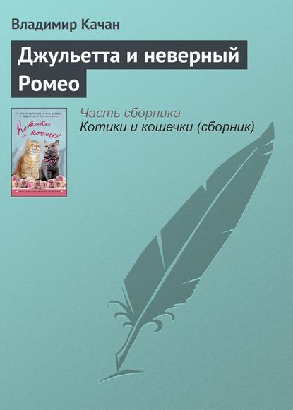 Владимир Качан Джульетта и неверный Ромео