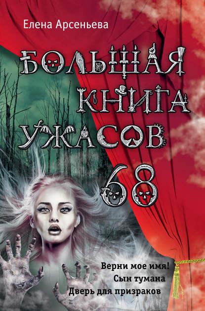Елена Арсеньева — Большая книга ужасов – 68 (сборник)