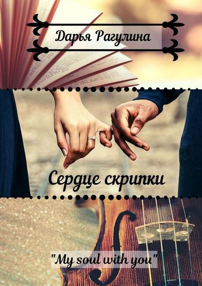 Дарья Рагулина Сердце скрипки. Роман
