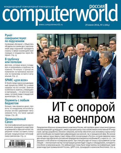 Журнал Computerworld Россия №11/2016