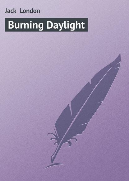 Джек Лондон Burning Daylight джек лондон голиаф