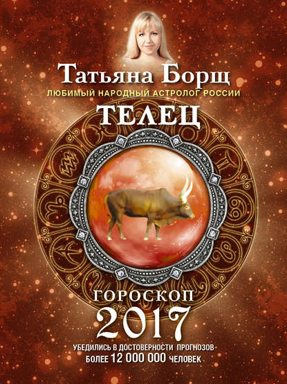 Татьяна Борщ Телец. Гороскоп на 2017 год татьяна борщ дева гороскоп на 2020 год