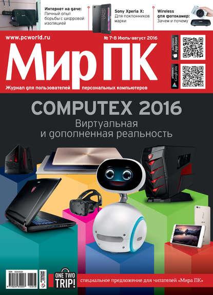 Журнал «Мир ПК» №07-08/2016