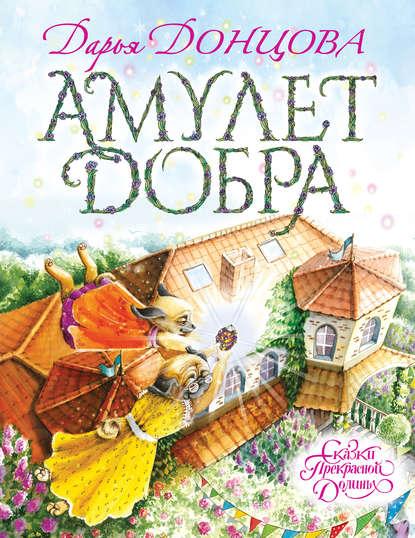 Дарья Донцова — Амулет Добра