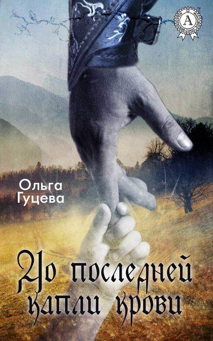 Ольга Гуцева До последней капли крови ольга гуцева на костях младенца