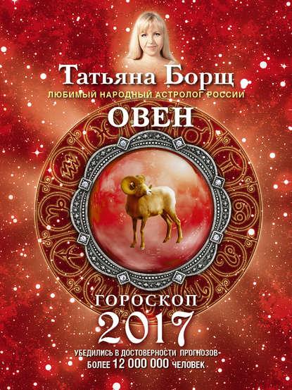 Татьяна Борщ Овен. Гороскоп на 2017 год татьяна борщ дева гороскоп на 2020 год