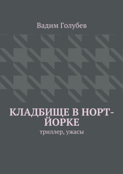 Вадим Голубев Кладбище вНорт-Йорке. Триллер, ужасы