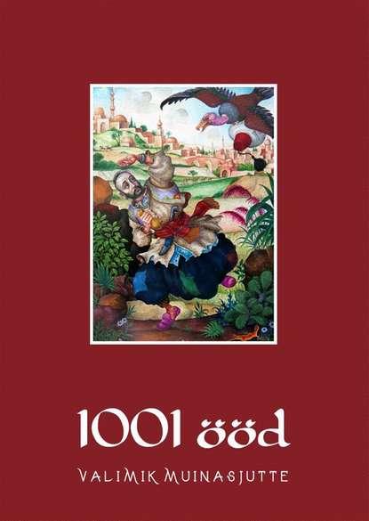 Rahvasuu 1001 ööd. Valimik muinasjutte eva luts nõiad ja hiiglased iiri muinasjutte