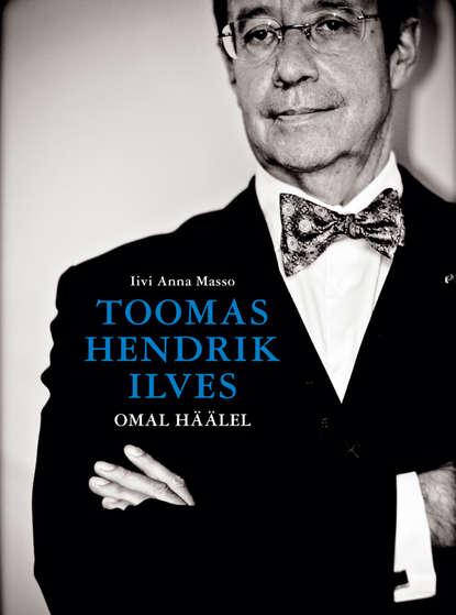 Фото - Toomas Hendrik Ilves Omal häälel toomas hendrik ilves omal häälel