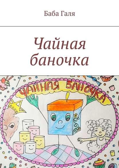 Баба Галя Чайная баночка. Сладкая сказка для малышей василий виталиус слабость злодея фантастическая сказка