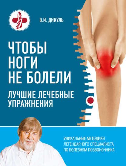 Валентин Дикуль Чтобы ноги не болели. Лучшие лечебные упражнения