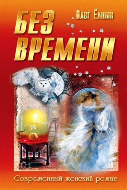 Олег Ёлшин Без времени