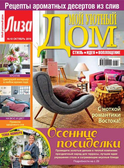 Фото - ИД «Бурда» Журнал «Лиза. Мой уютный дом» №10/2016 ид бурда журнал лиза мой уютный дом 10 2014