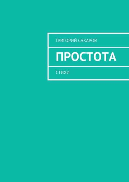 Григорий Сахаров Простота. Стихи григорий сахаров ннн