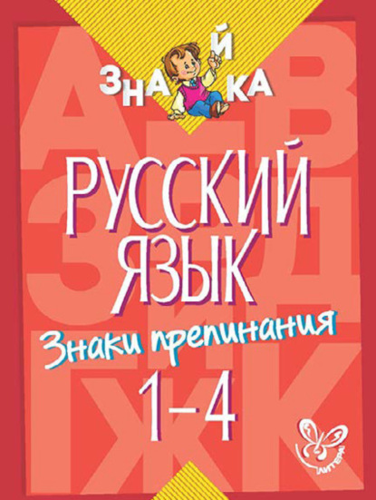 цена на И. М. Стронская Русский язык. Знаки препинания. 1-4 классы