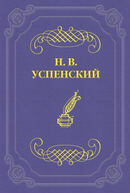 Николай Васильевич Успенский Гр. Л. Н. Толстой в Москве