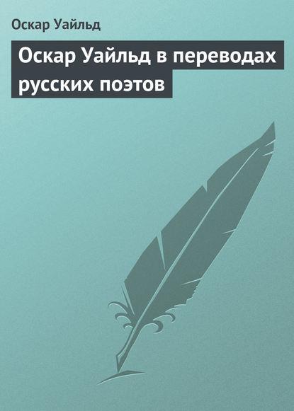 Оскар Уайльд Оскар Уайльд в переводах русских поэтов федор сологуб дама в узах