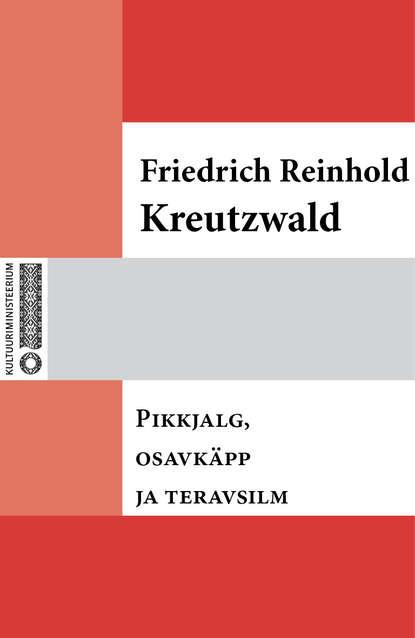 Friedrich Reinhold Kreutzwald Pikkjalg, osavkäpp ja teravsilm friedrich reinhold kreutzwald lopi ja lapi