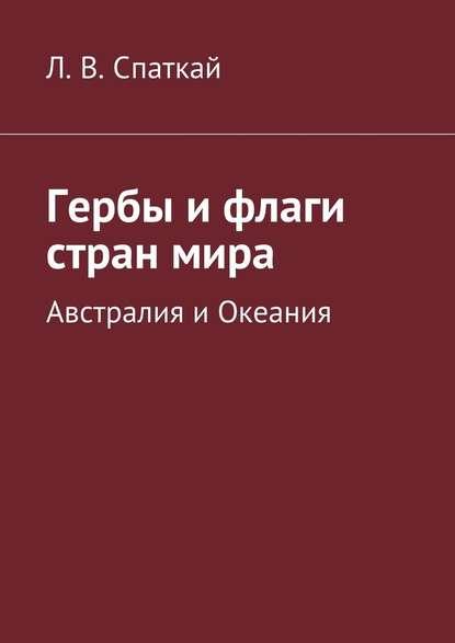 Леонид Владимирович Спаткай Гербы ифлаги странмира. Австралия иОкеания