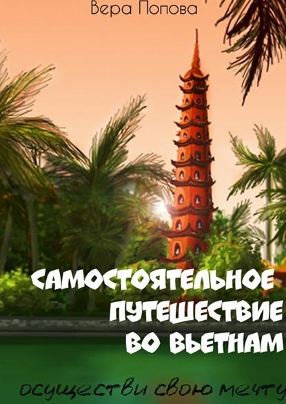 Самостоятельное путешествие воВьетнам. Осуществи свою мечту фото